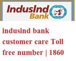इंडसइंड बैंक कस्टमर केयर टोल फ्री नंबर