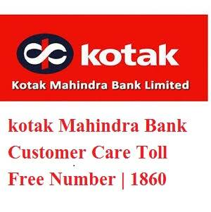कोटक महिंद्रा बैंक कस्टमर केयर टोल फ्री नंबर
