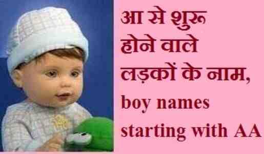 आ अक्षर से लड़कों के नाम , unique aa se name boy in hindi, 2021