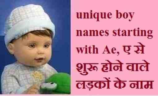 unique boy names starting with Ae, ए से शुरू होने वाले लड़कों के नाम, 2021