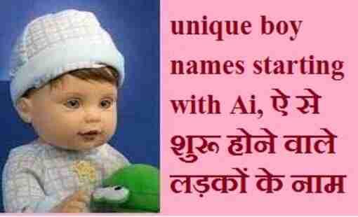unique boy names starting with Ai, ऐ से शुरू होने वाले लड़कों के नाम, 2021
