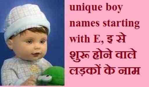 इ से लड़कों के नाम, e akshar se naam boy  2021