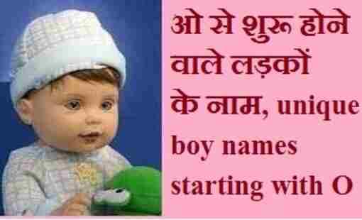 ओ से शुरू होने वाले लड़कों के नाम, unique boy names starting with O, 2021