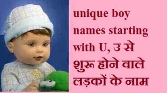 unique boy names starting with U