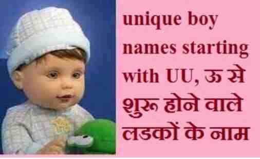 unique boy names starting with UU, ऊ से शुरू होने वाले लड़कों के नाम, 2021