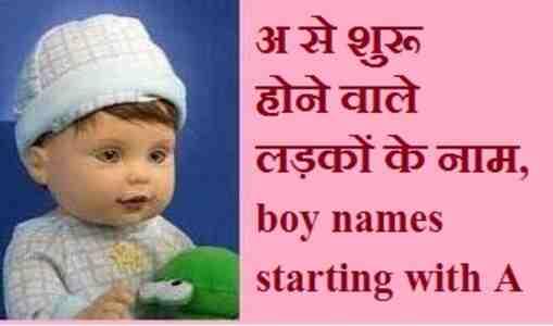 unique boy names starting with a, अ से शुरू होने वाले लड़कों के नाम, 2021