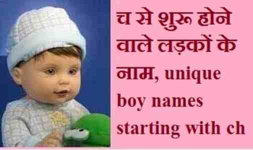 च से शुरू होने वाले लड़कों के नाम,  unique boy names starting with ch, 2021