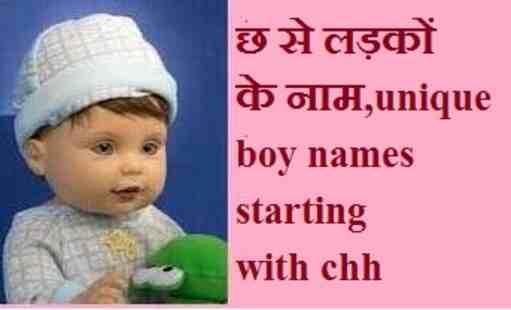 छ से लड़कों के नाम, unique boy names starting with chh, 2021