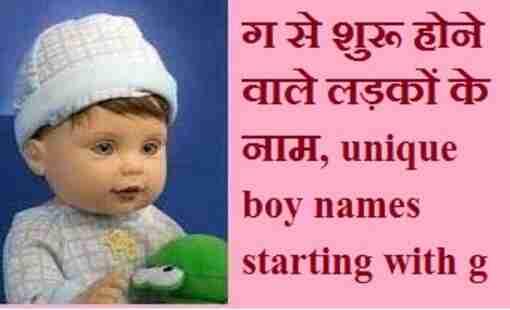 ग से लड़कों के नाम, g se name boy in hindi unique, 2021