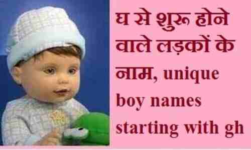घ से शुरू होने वाले लड़कों के नाम, unique boy names starting with gh, 2021