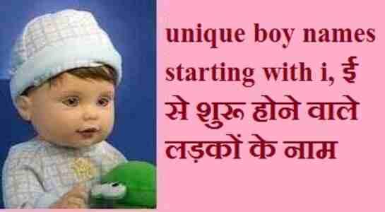 ई से लड़कों के नाम, i se name boy in hindi unique , 2021