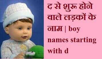 boy names starting with d