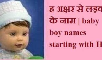 baby boy names starting with H