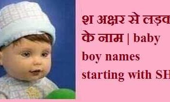 baby boy names starting with SH