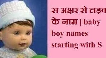 baby boy names starting with S