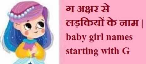 ग अक्षर से लड़कियों के नाम, baby girl names starting with G, 2021