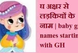 घ अक्षर से लड़कियों के नाम | baby girl names starting with GH