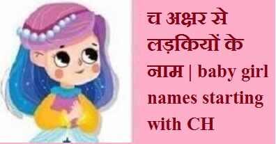 च अक्षर से लड़कियों के नाम | baby girl names starting with CH