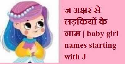 ज अक्षर से लड़कियों के नाम | baby girl names starting with J