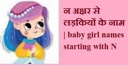 न अक्षर से लड़कियों के नाम | baby girl names starting with N