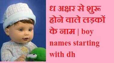 ध से लड़कों के नाम, baby boy names starting with dh, 2021