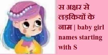 स अक्षर से शुरू होने वाले हिन्दू लड़कियों के नए नाम | Hindu baby girl names starting with S 2021