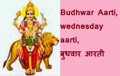 Budhwar Aarti, बुधवार आरती