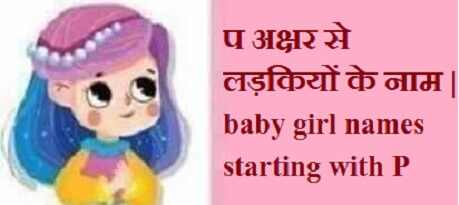 प अक्षर से लड़कियों के नाम, baby girl names starting with P, 2021