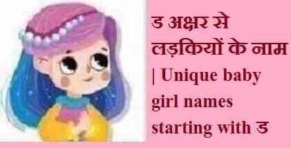 ड अक्षर से लड़कियों के नाम | Unique baby girl names starting with ड