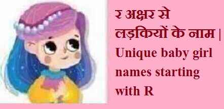र अक्षर से लड़कियों के नाम, Unique baby girl names starting with R, 2021
