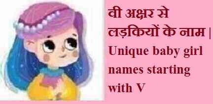 baby girl names starting with V