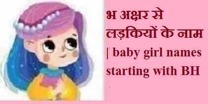 भ अक्षर से लड़कियों के नाम, baby girl names starting with BH, 2021