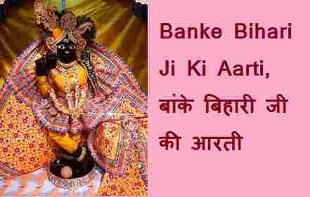 Banke Bihari Ji Ki Aarti, बांके बिहारी जी की आरती
