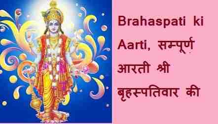 Brihaspati ki Aarti