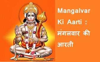 Mangalvar Ki Aarti