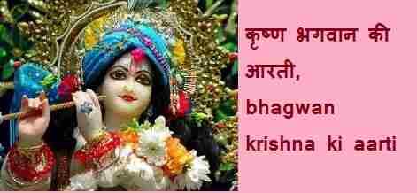 कृष्ण भगवान की आरती, bhagwan krishna ki aarti special