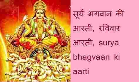 surya bhagvaan ki aarti