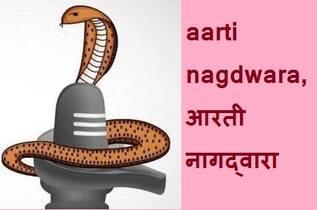aarti nagdwara special , आरती नागद्वारा