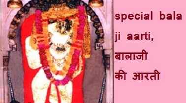 special bala ji aarti, बालाजी की आरती