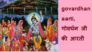 govardhan aarti special , गोवर्धन जी की आरती