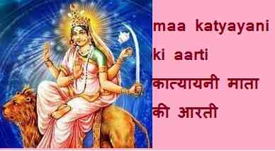 special maa katyayani ki aarti, कात्यायनी माता की आरती