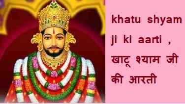 special khatu shyam ji ki aarti , खाटू श्याम जी की आरती