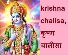 krishna chalisa