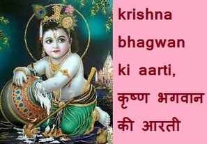 krishna bhagwan ki aarti
