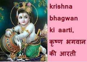 krishna bhagwan ki aarti special ,  कृष्ण भगवान की आरती