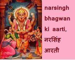narsingh bhagwan ki aarti special , नरसिंह आरती