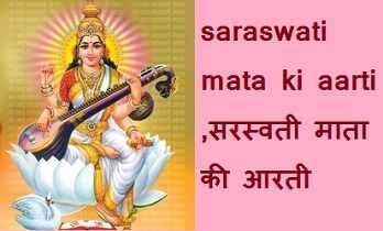 saraswati mata ki aarti special ,सरस्वती माता की आरती