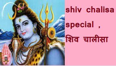 shiv chalisa special , शिव चालीसा