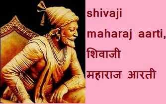 shivaji maharaj aarti special , शिवाजी महाराज आरती ,