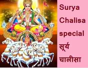 Surya Chalisa